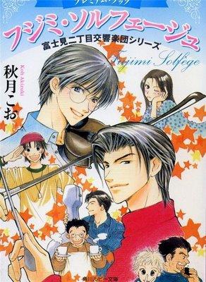 『 Fujimi orchestra 』