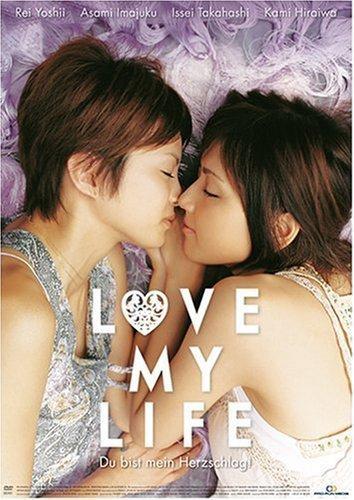 『 Love my life 』