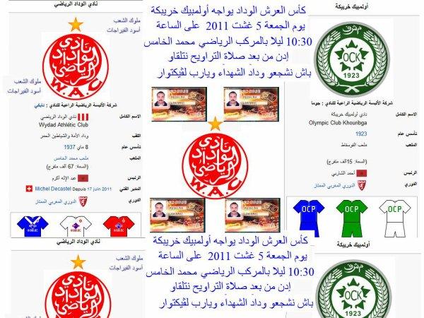 كأس العرش الوداد يواجه أولمبيك خريبكة يوم الجمعة 5 غشت 2011  على الساعة 10:30 ليلا بالمركب الرياضي محمد الخامس