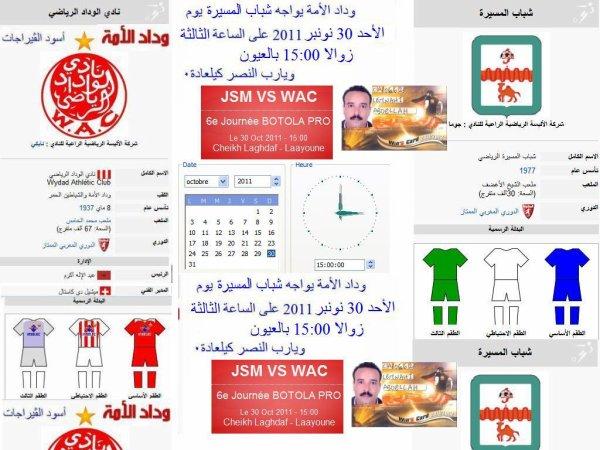 المقابلة القادمة : شباب المسيرة   الوداد الرياضـــــــي