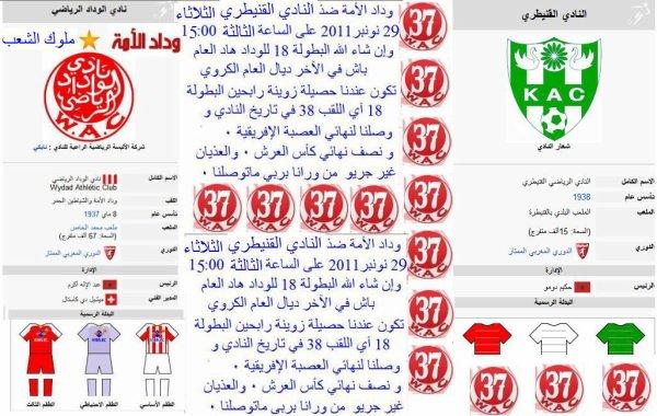 وداد الأمة يواجه النادي القنيطري يوم الثلاثاء  29 نونبر 2011 على الساعة الثالثة  15:00 وإن شاء الله النصر للوداد للبقاء في المقدمة يارب