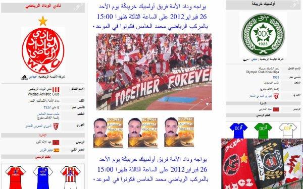 يواجه وداد الأمة فريق أولمبيك خريبڭة يوم الأحد 26 فبراير2012 على الساعة الثالثة ظهرا 15:00 بالمركب الرياضي محمد الخامس فكونوا في الموعد٠