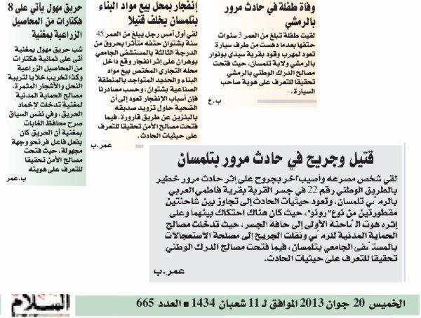 تلمسان مقالات 19جوان2013 بقلم  بكاي عمر