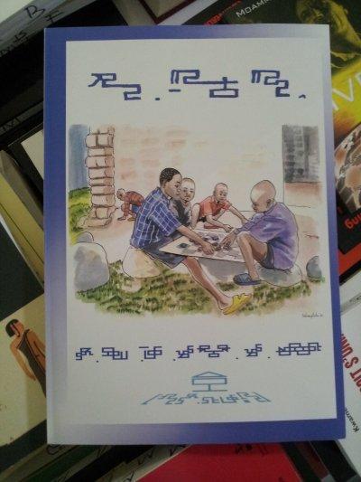 Sa n'sua lu ( trad du titre )