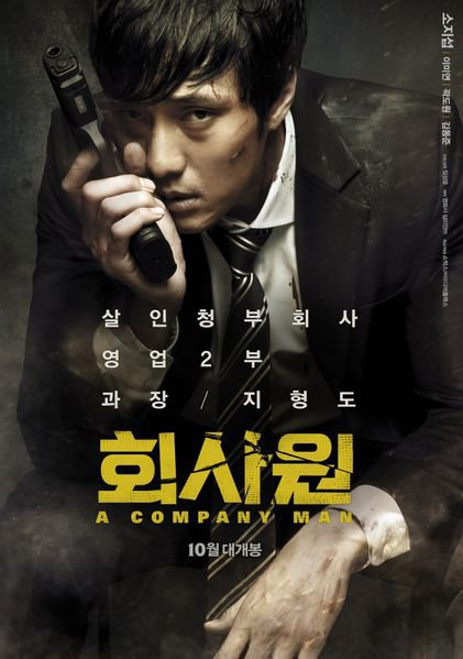 The company man (K-Movie)