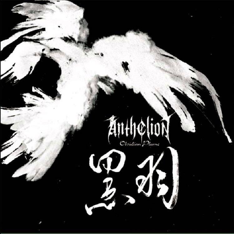 ✠... Anthelion  - Hrabanfluht ...✠
