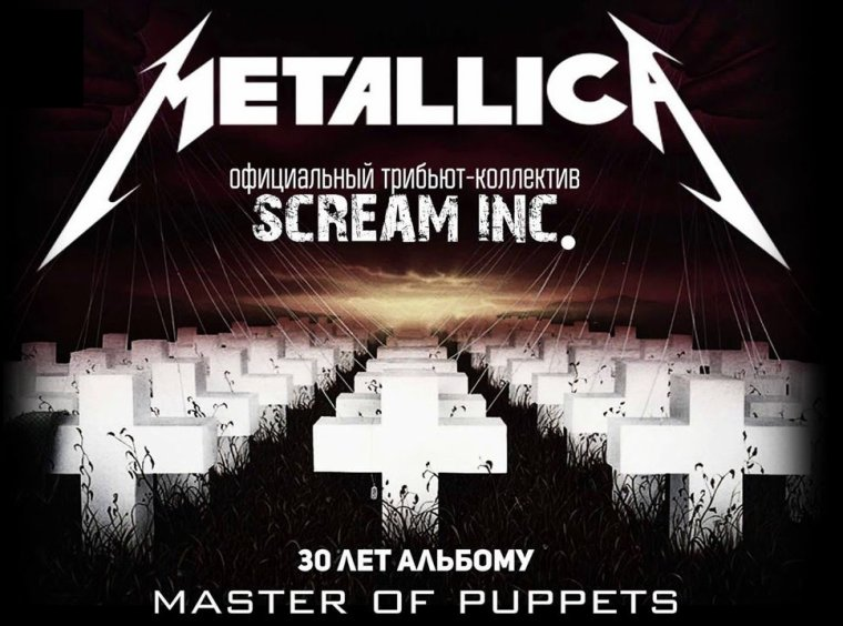 ✠... Scream Inc. - Master Of Puppets [Metallica Cover] Live Ekb …✠