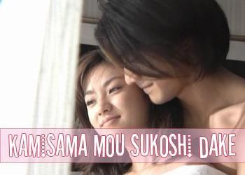 Drama : Kamisama mou sukoshi dake