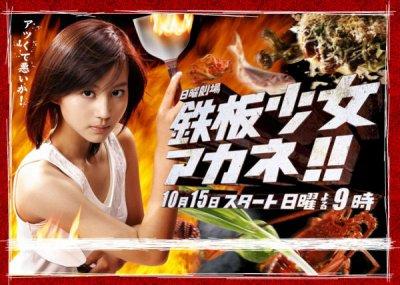 Drama : Teppan Shoujo Akane!!