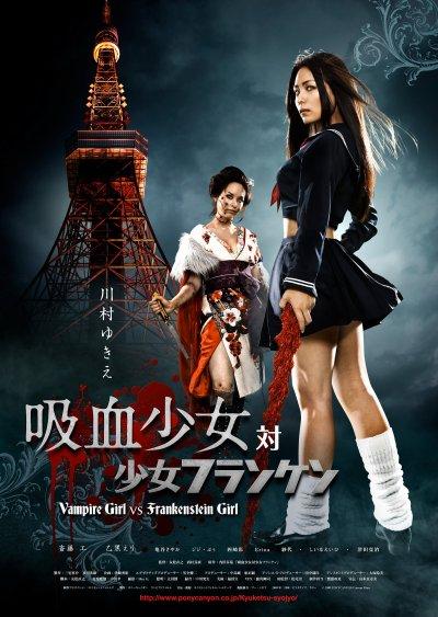 Film : Vampire Girl vs Frankenstein Girl