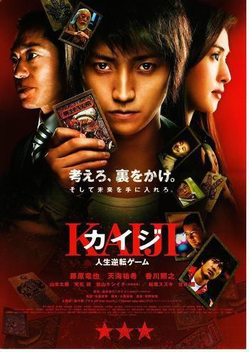 Film : Kaiji Jinsei Gyakuten Game