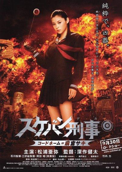 Film : Sukeban Deka : Codename = Asamiya Saki (Yo-Yo Girl Cop)