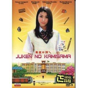 Drama : Juken no kamisama