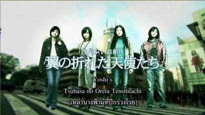 Drama : Tsubasa no oreta tenshitachi