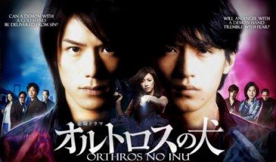 Drama : Othros no inu