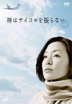 Drama : Kami wa saikoro wo furanai