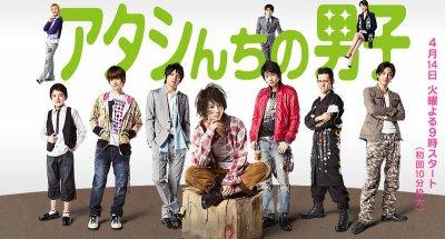 Drama : Atashinchi no danshi