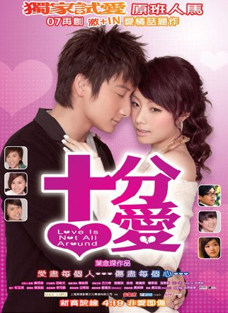 Film : L for love ♥ L for lies