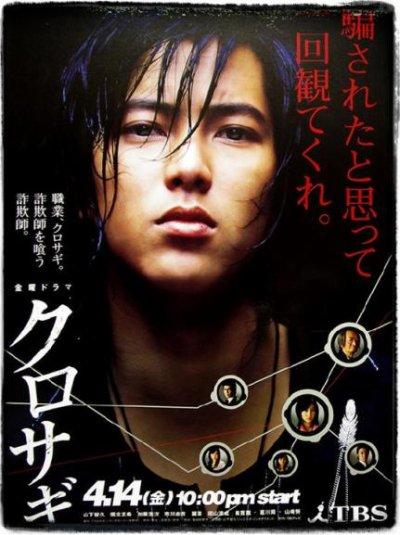 Drama et film : Kurosagi