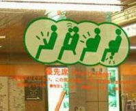 Incroyable mais vrai ~ 1 Japon