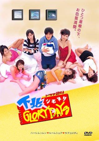 Drama : Shimokita glory days