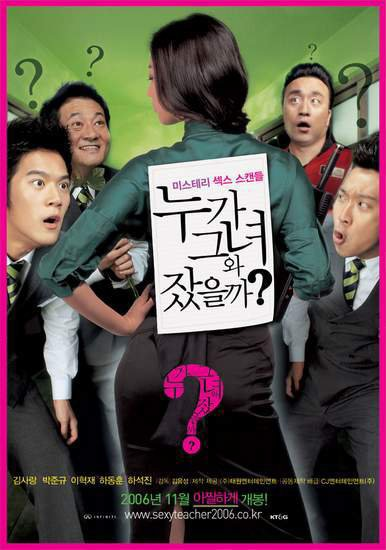 Film : Who Slept with Her? - Hot For Teacher