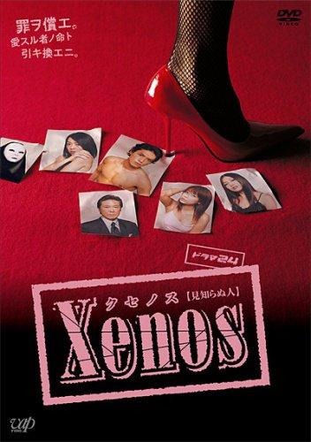 Drama : Xenos
