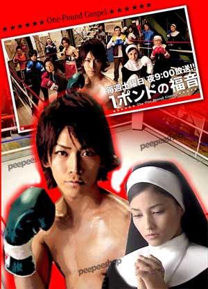 Drama : One pound gospel ( 1pound no fukuin)
