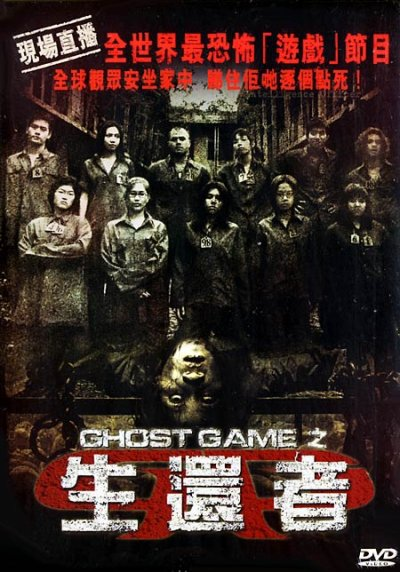 Film : Ghost game