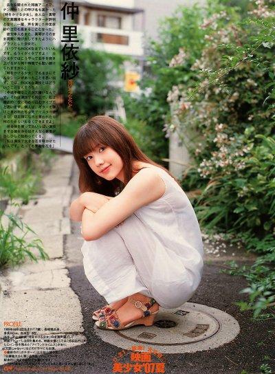 Actrice ~ Naka Riisa
