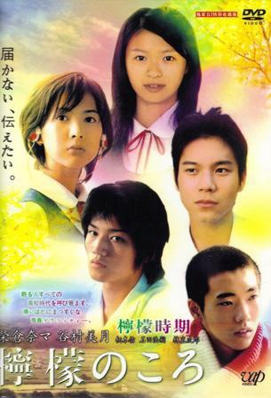 Film ; Lemon no koro