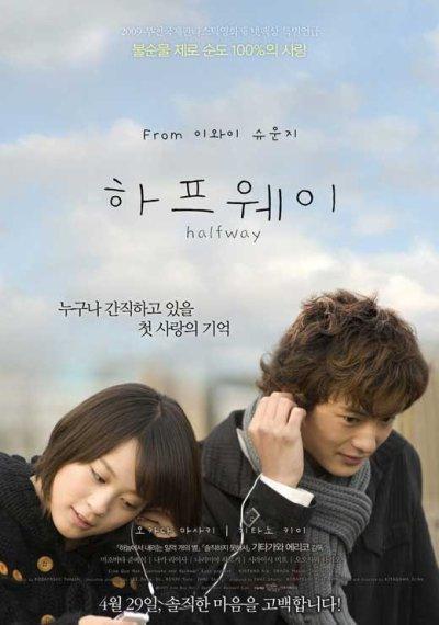 Film : Halfway
