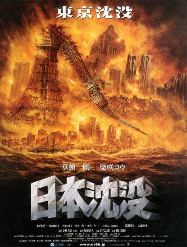 Film : Sinking of Japan
