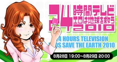 """Téléthon Japonais : """"24 heures TV : l'Érotisme Sauve le Monde""""."""