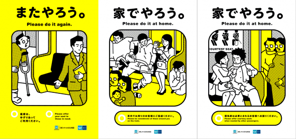 Règles de politesse dans le métro japonais