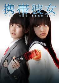 Film : Keitai kareshi / Keitai Kanojo