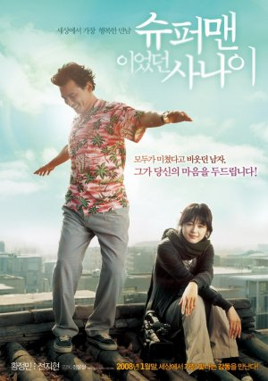 Film : A man who was superman