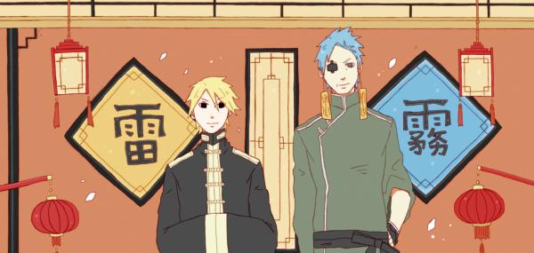 Shii & Ao