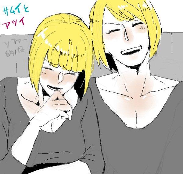 Samui & Atsui