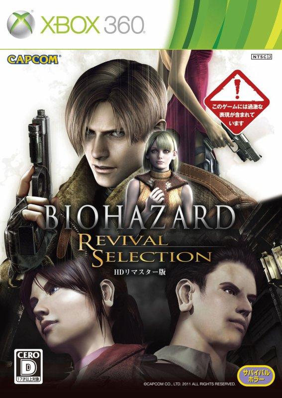 Resident Evil:retour sur toute une Saga