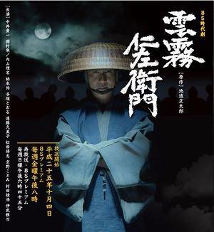 kumokiri Nizaemon- 雲霧仁左衛門 (2013) NHK