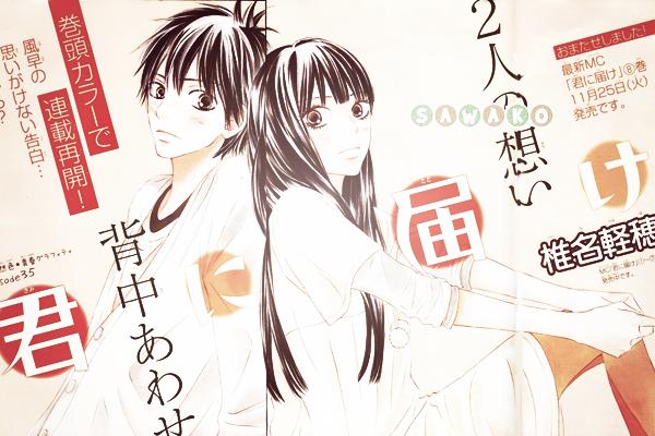 Sawako - kimi ni todoke