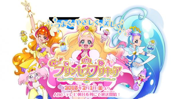 La Saga Precure!/Pretty Cure!/ PuriKuya!/ プリキュア! PARTIE 2