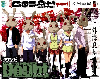 Doubt ( rabbit doubt ) (shonen)