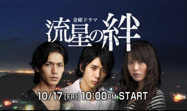 Ryusei No Kizuna (J-Drama)