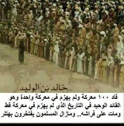khalid ibn al walid