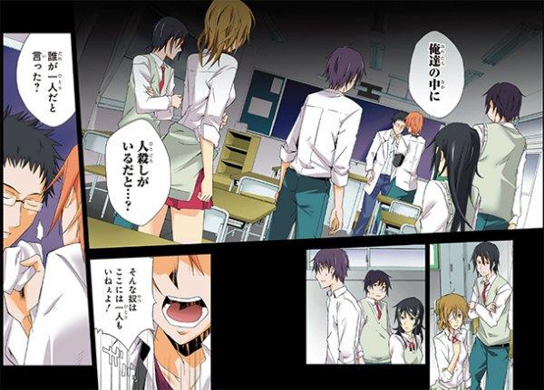 Critique Manga n°14: Secret