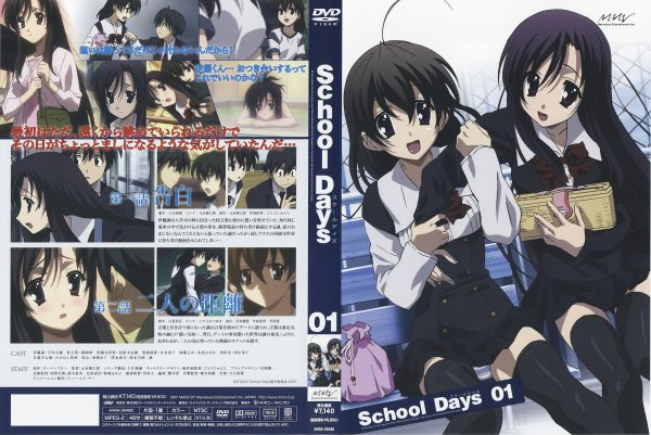 School Days (vostfr & français)