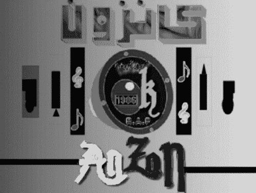 Kanzon logo 2016