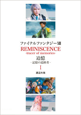 Final Fantasy XIII: Reminiscence  .:: Sommaire ::.   Traduction française